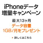 au-iphone-bnr_datazouryou