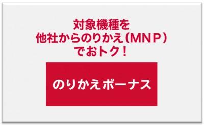 norikae_bonus_D