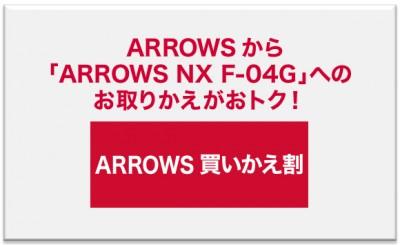ARROWS_kaikaewari_D