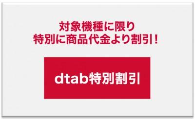 dtab_tokubetuwari_D