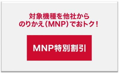 mnp_special_discount_D