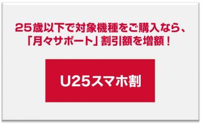 u25_smartphone_D