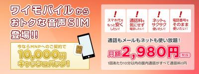 y-mobile_sim_key