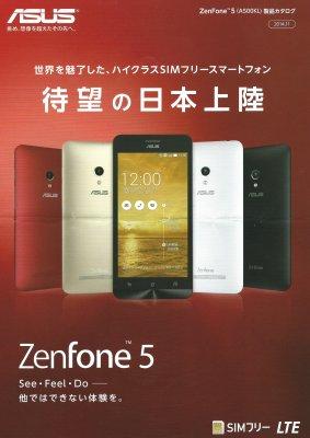 asus-zenfone5-1