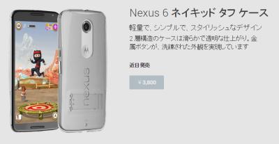 google-nexus6-4