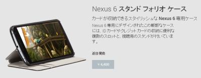 google-nexus6-6