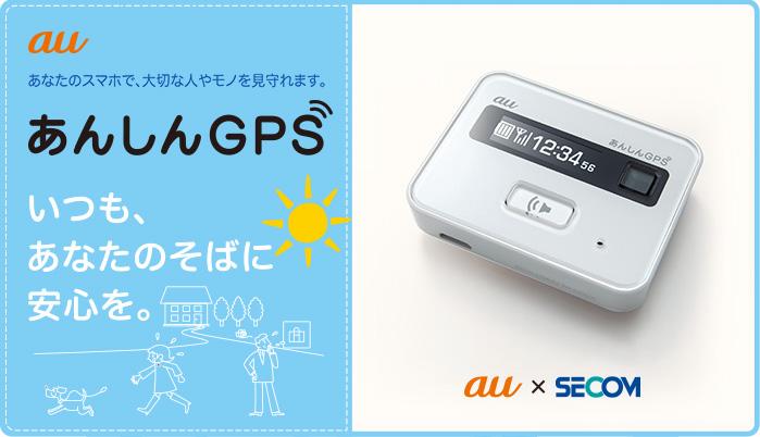 あんしんGPS( #KYS11 )新規一括0円!!月々3円で持てます!GPS搭載なの ...