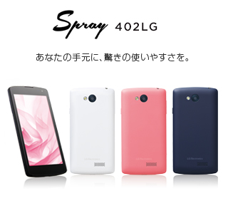 spray-402lg-spcolor01