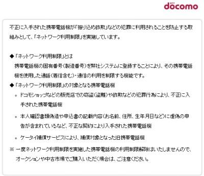 docomo-seigen