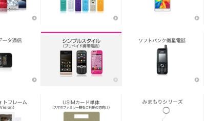 softbank-prepaid3