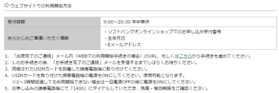 softbank-prepaid4