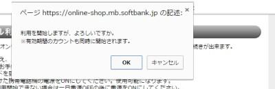 softbank-prepaid6