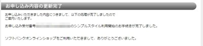 softbank-prepaid7
