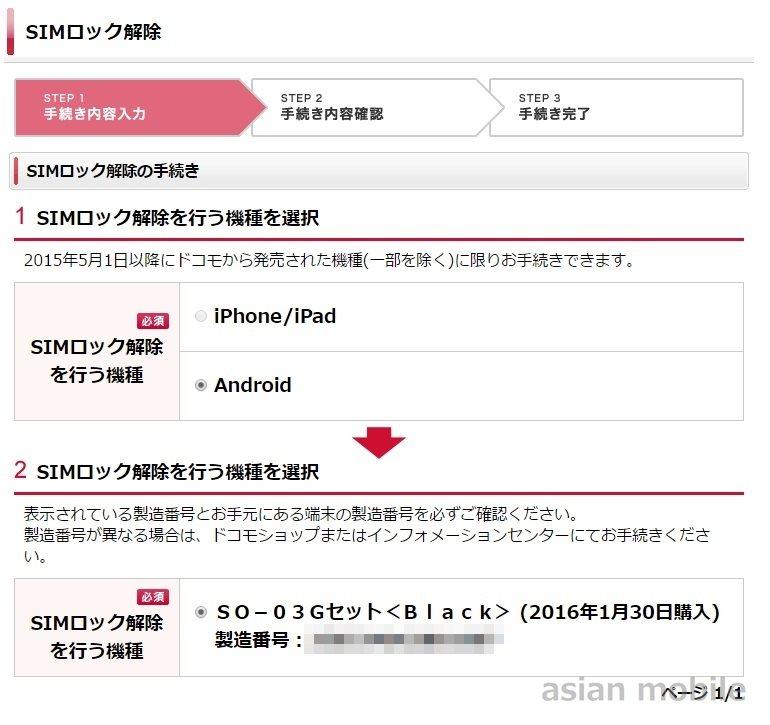 Nck サブセット sim ネットワーク ロック 解除